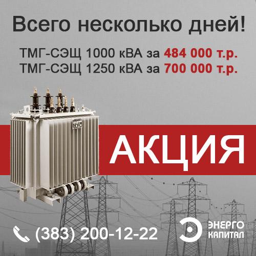 akciya_banner КТПН 1250 кВА