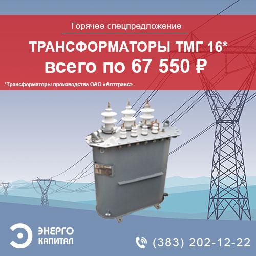 akciya_tmg16 Купить трансформаторы ТМГ 800 в Новосибирске